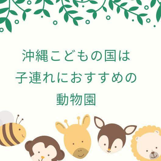 沖縄こどもの国は子連れにおすすめの動物園