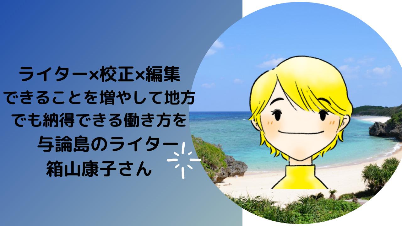ライター×校正×編集 できることを増やして地方でも納得できる働き方を 与論島のライター・箱山康子さん